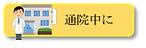 tokorozawa_zaitaku_top7.png