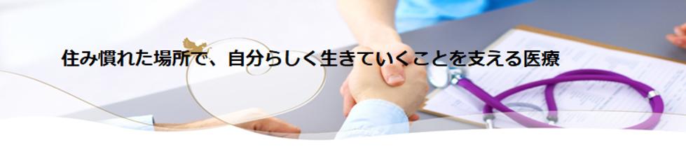 tokorozawa_zaitaku_top.png