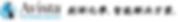 Avista_Logo_Chinese.png