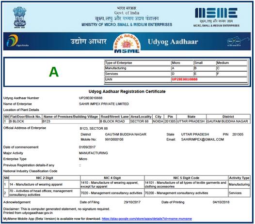 MSME Registration Certificate.png