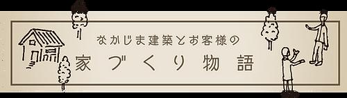 bn_iezukuri-min.png