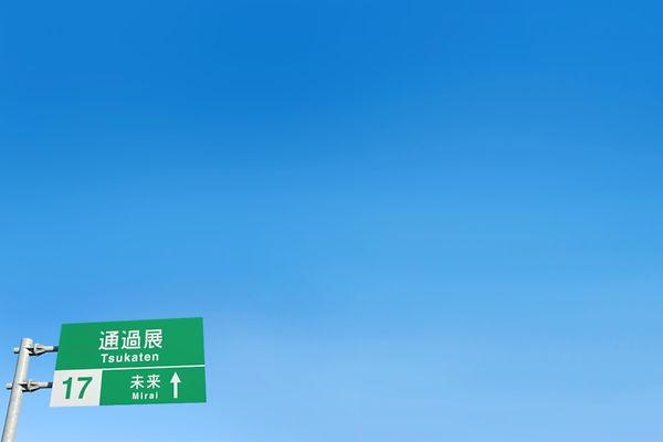通過展パース 修正 小_edited.jpg