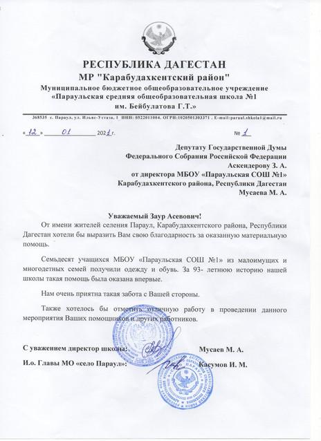 Благодарность Параульской СОШ № 1 (Республика Дагестан) депутату Госдумы России Зауру Аскендерову