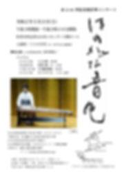第11回 阿佐美穂芽箏コンサート_page-0001.jpg