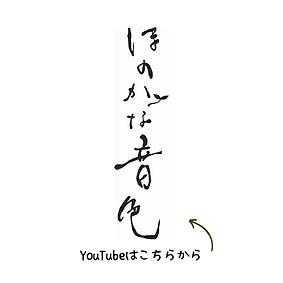 ブログ「穂芽日記」はこちらから (1).png