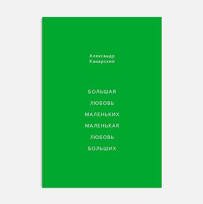 Александр Канарский | Большая любовь маленьких, маленькая любовь больших