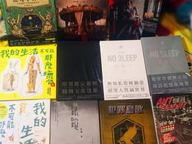 [2019年香港書展] 好書推介