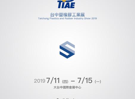 2019 台中塑橡膠工業展 - 紅外線測溫儀