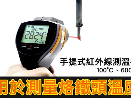 使用NP15 H2/H3 CF2紅外線測溫槍,測量烙鐵頭溫度