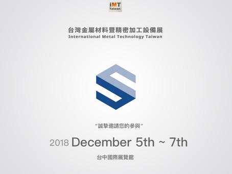 台灣金屬材料暨精密加工設備展