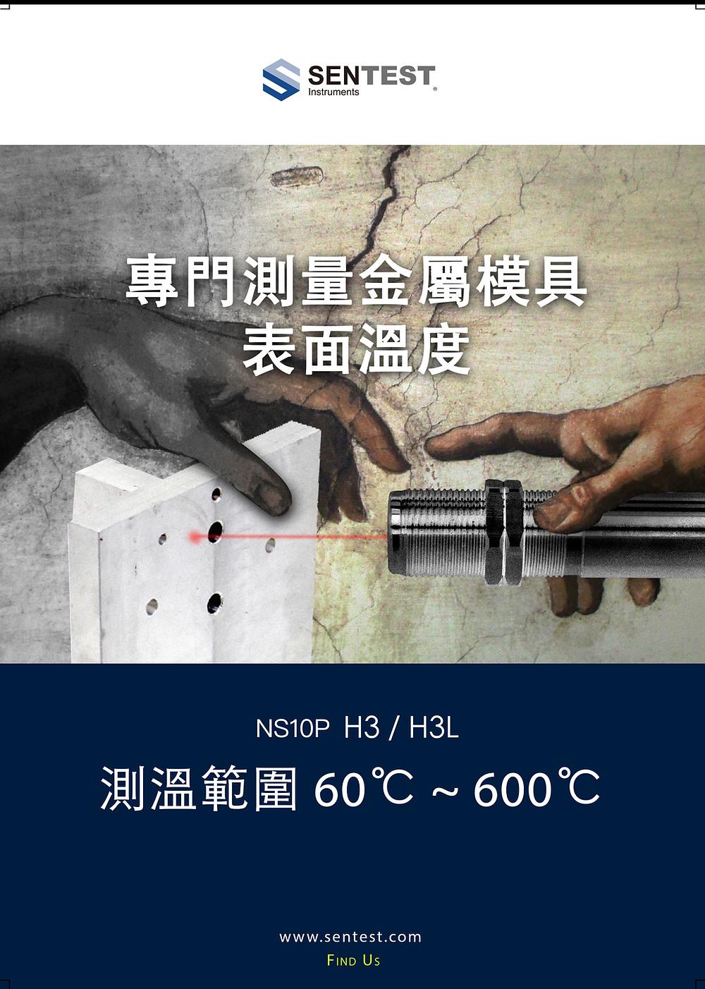 專門測量金屬模具表面溫度