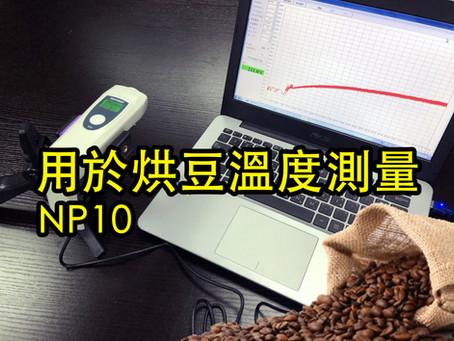 NP10 用於咖啡烘豆機表面溫度量測使用!