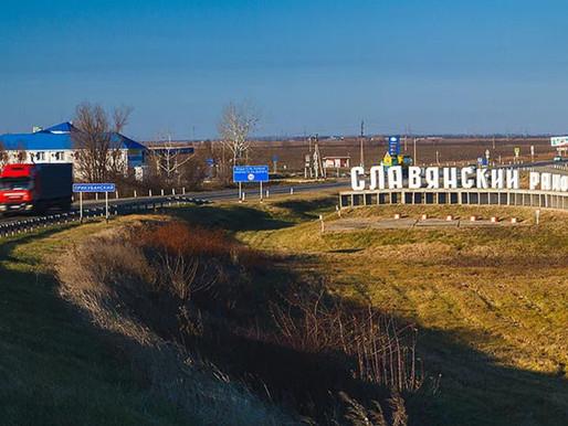 Инвестиционные проекты Славянского района