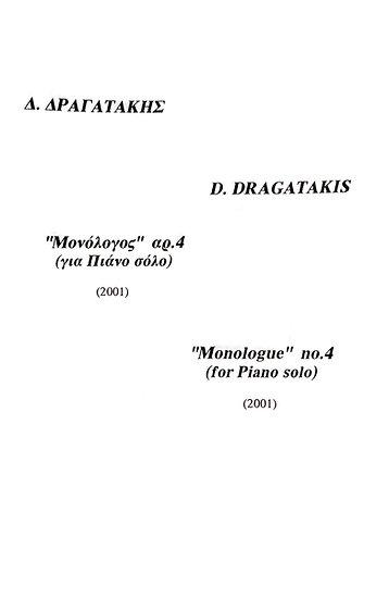 Monologos ar.4 (Monologueno.4) for Solo Piano (2001)