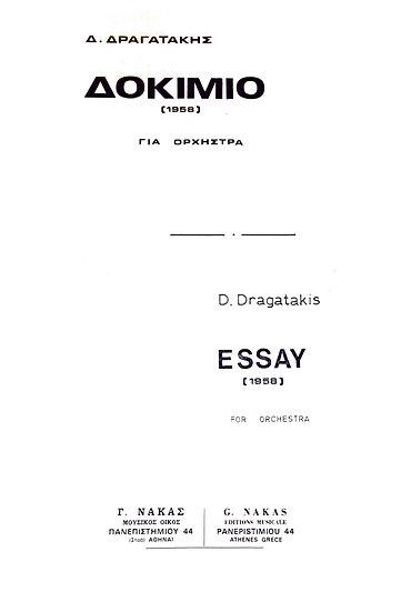 Dokimio (Essay) (1958)