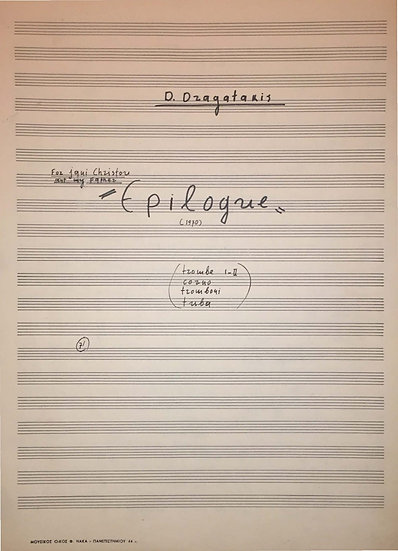 Epilogos (Epilogue) for Brass Quintet (1970)