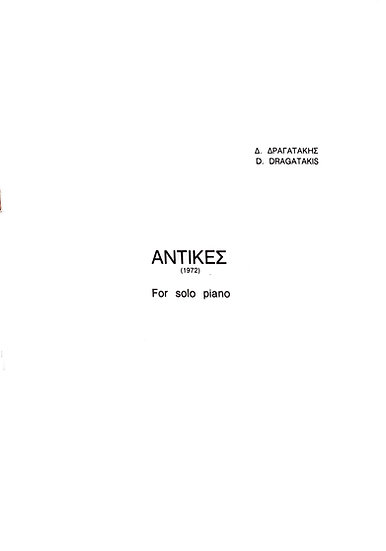 Antikes (Antiques) for Solo Piano (1972)