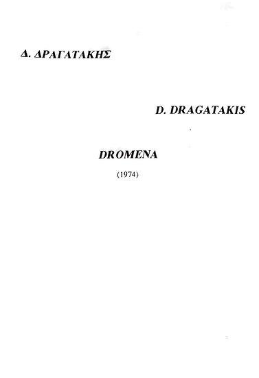 Dromena (Actions) (1974)