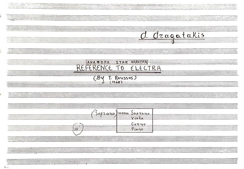Anafora stin Ilektra(Reference to Electra),Τ. Roussos (1968)