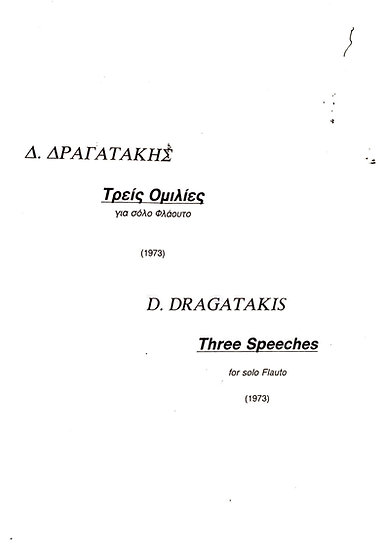 Treis Omilies (Three speeches) for Flute (1973)