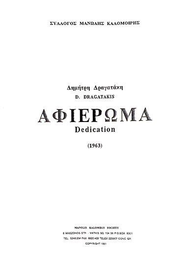Afieroma (Dedication), from a theme by M. Kalomiris for Mixed Octet (1963)