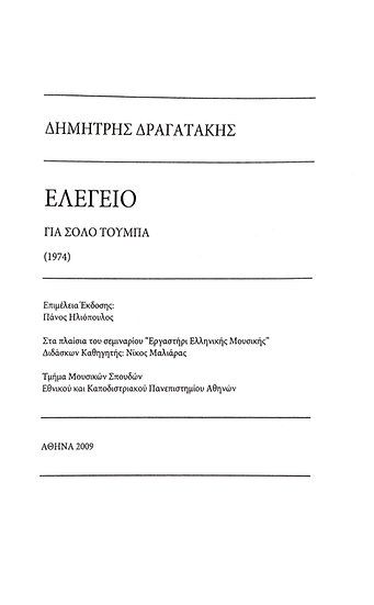 Elegeio (Elegy) for Tuba (1974)