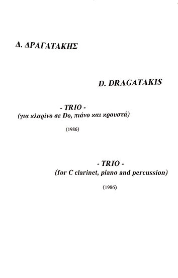 Trio for Clarinet, Percussion, and Piano (1986)