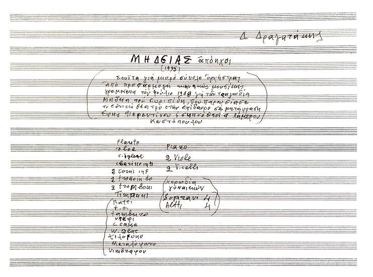 Mideias apoichoi(Medea's reverberations), Euripides (1995)