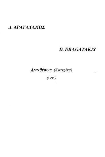 Antitheseis: Katerina(Contrasts: Katherine), D.Dragatakis (1995)