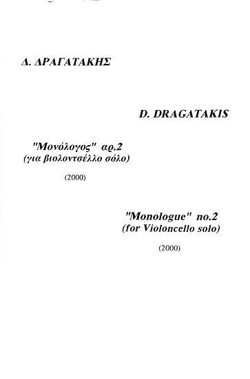 Monologos ar.2 (Monologueno.2) for Cello (2000)