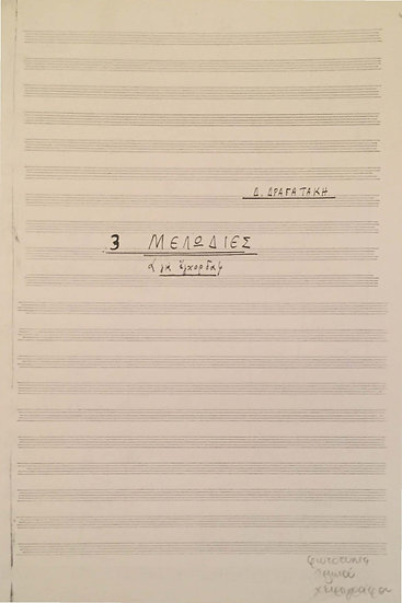 Treis Melodies (Three melodies)