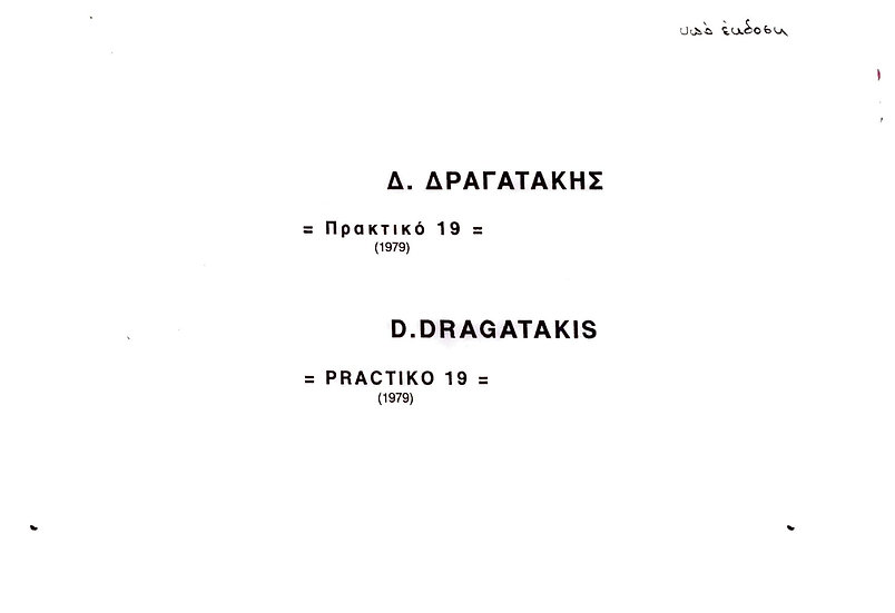 Praktiko 19 (Record 19) for Violin, Clarinet, Horn, Trumpet, and Piano (1979)