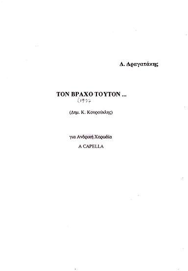 """""""Ton vrachon touton"""" (""""This rock""""), D. Kourouklis (1997)"""