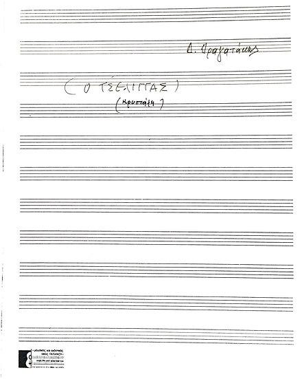 "'O tseligkas' (""The chief shepherd""), K. Krystallis (estimated 1942-9)"