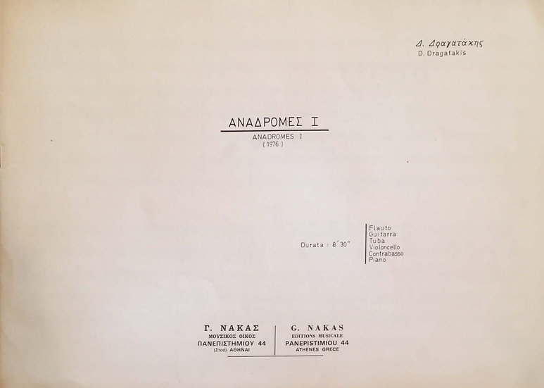 Anadromes I (Retrospections I) for Mixed Sextet (1976)