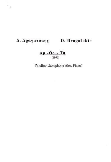 Ar-Tho-Ta (Ar-Tho-Ta) for Violin, Alto Saxophone, and Piano (1996)