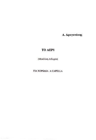 """""""To aeri"""" (""""The breeze""""), Μ. Avlichos (1997)"""