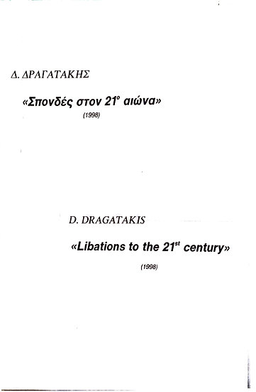 Spondes ston 21o aiona (Libations to the 21st century) (1998)