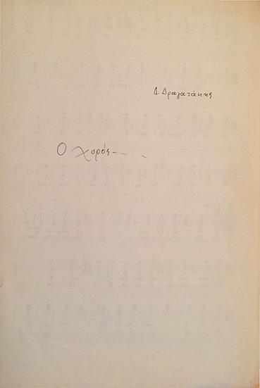 """""""O choros"""" (""""The chorus""""), Euripides, The Heracleidae, fourth stasimon [1970]"""