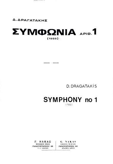 Symphony No. 1 (1959)