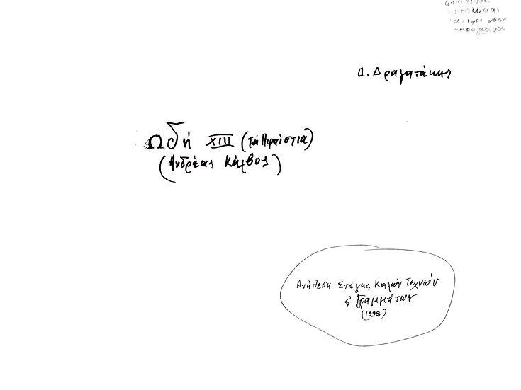 Odi XIII: Ta ifaisteia(Ode XIII: the volcanoes),Α. Kalvos (1992)
