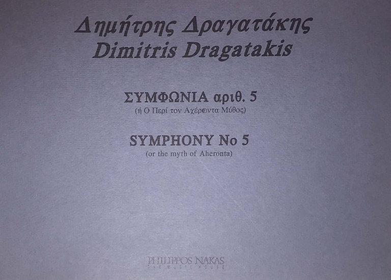 Symphony no.5, O peri ton Acheronta mythos (The myth about Acheron) (1979-80)