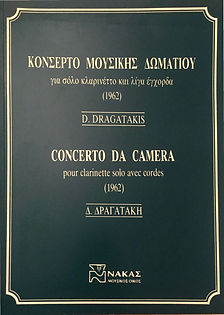 Clarinet Concerto-1.jpg