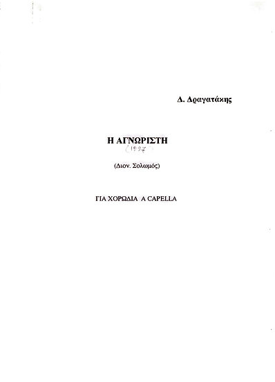 """Agnoristi"" (""Unrecognizable""), D. Solomos (1997)"