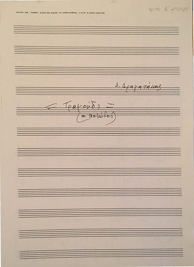 """Tragoudi"" (""Song""), M. Veloudis (estimated 1942-9)"