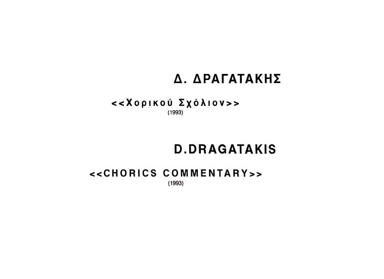 Chorikou Scholion (Choric's commentary) for Chamber Ensemble (1993)