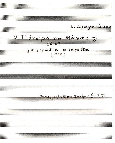"""T' oneiro tis manas"" (""The mother's dream"") (1994)"