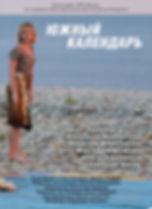 Постер_к_фильму_Южный_календарь.jpg