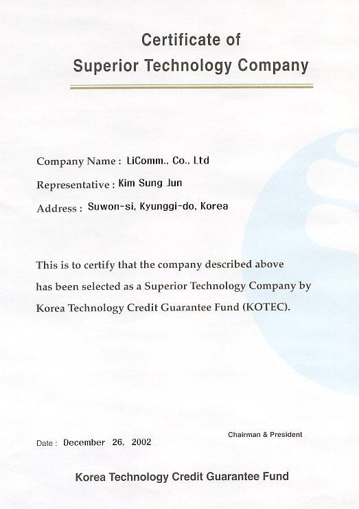 우량기술기업선정서(~071231)영문.jpg