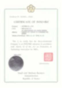 이노비즈 - 기술혁신형 중소기업 확인서(~181114)영문.jpg